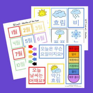 Colorful and cute calendar printables in Korean